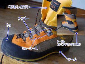 登山靴名称
